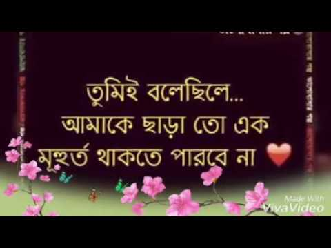 Sad Quotes In Bengali Youtube