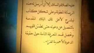 من كتب المسيح الموعود عليه السلام - حمامة البشرى Ahmadiyya