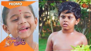 Abiyum Naanum - Promo | 13 Nov 2020 | Sun TV Serial | Tamil Serial