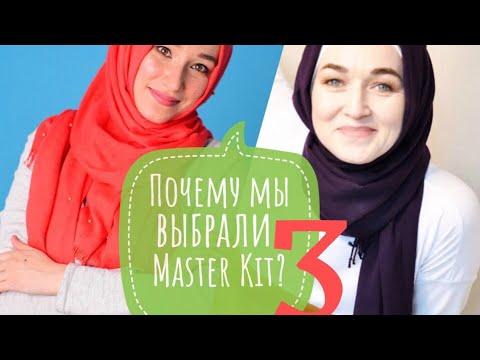 ПОЧЕМУ Master Kit? #3 Ислам.Про новый круг общения и Тренажёр «Качество»