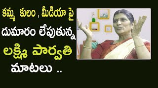 Laxmi Parvathi Controversy Comments On Yellow Media And Kapu Caste | Exclusive Interview