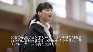 東京五輪PRの企画で、綾瀬はるかさんが高知中学校バレー部と練習。201...