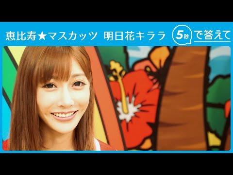 【5秒で答えて】明日花キララ(恵比寿★マスカッツ)