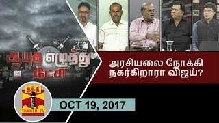 Aayutha Ezhuthu Neetchi 19-10-2017 Is Vijay moving towards Politics..? – Thanthi TV Show