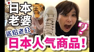 【全中文】日本老婆送给老公日本人气商品!老公到底喜欢太太推荐的实用商品??