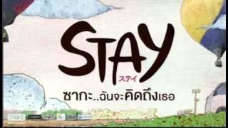 STAY (Ost.Stay ซากะ..ฉันจะคิดถึงเธอ) - Getsunova 【Audio】