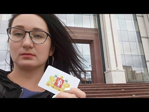 Депутаты гордумы заперли спикера в зале заседаний. Real Video