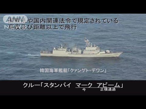 韓国艦のレーダー音公開「協議は困難」防衛省見切り(19/01/21)