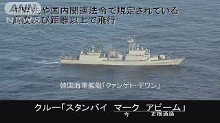 韓国艦のレーダー音公開「協議は困難」防衛省見切り(19/01/21) thumbnail