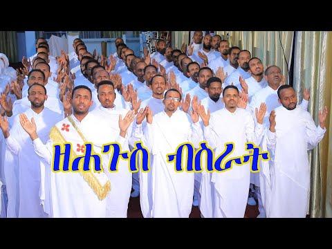 ክልብም ኣይደልን  መዝሙር Eritrean Orthodox Tewahdo Church 2021 New Mezmur