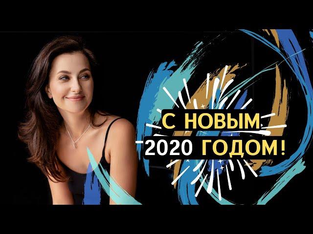 С Новым 2020 годом! От Ольги Евлановой