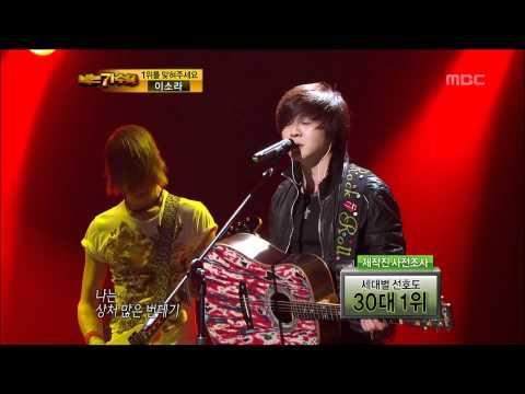 I Am A Singer #15, YB : A flying butterfly - YB : 나는 나비