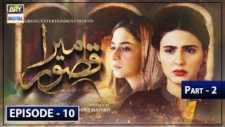 Mera Qasoor Episode 10 - Part 2 - 10th Oct 2019 - ARY Digital