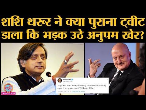 Shashi Tharoor की वॉल पर अपने पुराने tweet पर Anupam Kher ने जवाब दिया, लेकिन एक चालाकी कर गए
