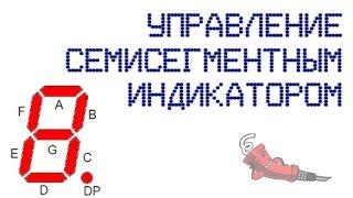 Управление семисегментным индикатором