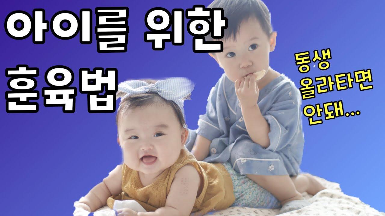 [자막] 떼쓰는 아이, 상처없는 훈육법이 필요하다면