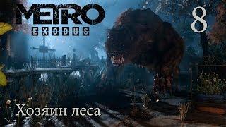 Metro Exodus. Чозяин леса #8