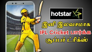 How to watch live ipl matches in hotstar for free in tamil | Tricks Creation Tamil