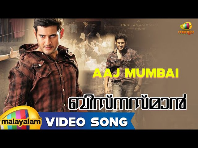 Businessman Movie Full Songs HD - Aaj Mumbai Song - Mahesh Babu, Kajal Agrawal - Malayalam Travel Video
