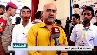 إشهار ملتقى تعز التعاوني في الجوف   | تقرير عمر المقرمي