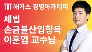 [해커스 세무사] 세무사 1차 - 세법 - 손금불산입항목 _ 이훈엽 교수님