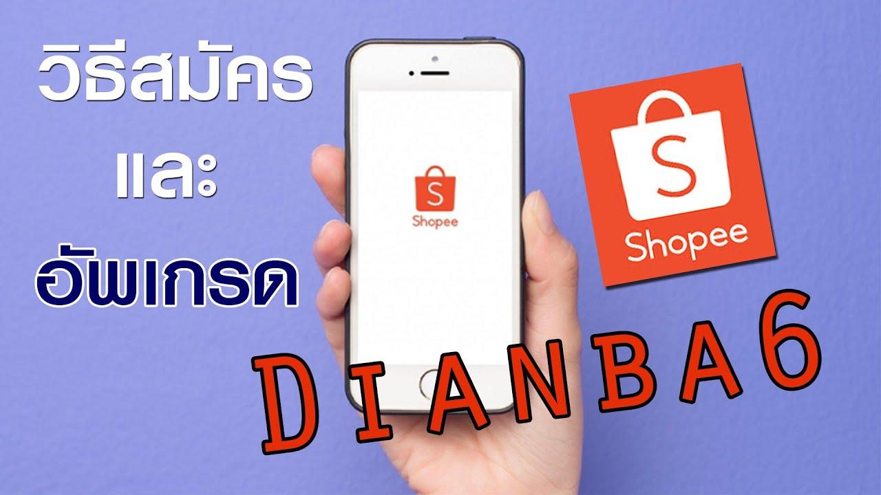 วิธีสมัคร and upgrade member เว็บ Shopee Dianba6