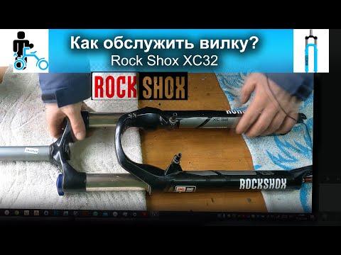 Как обслужить вилку Rock Shox от \