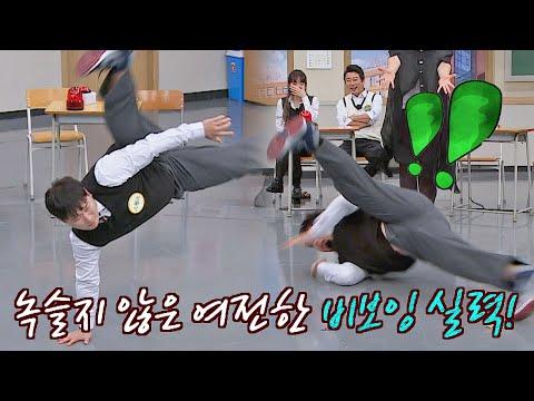 스윙스(Swings) 윈드밀🤸🏻 여전히 녹슬지 않은 비보잉 실력👍🏻  아는 형님(Knowing bros) 281회   JTBC 210522 방송