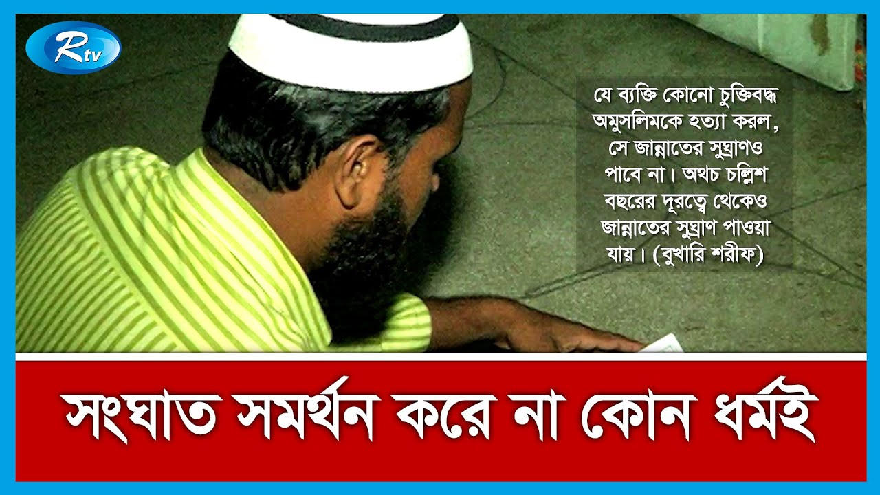 সাম্প্রদায়িকতা নিয়ে ইসলাম কি বলে? Islam | Rtv News