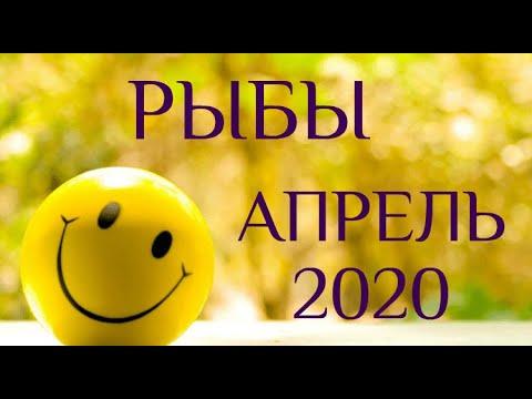 РЫБЫ. АПРЕЛЬ. Таро-прогноз на апрель 2020 для Рыб. Таро-гороскоп от Ирины Захарченко.