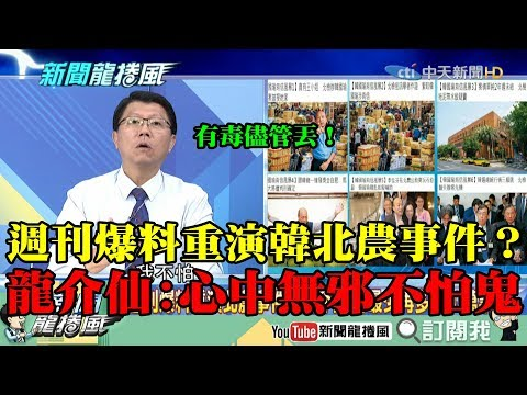 【精彩】週刊爆料重演韓國瑜北農事件? 龍介仙:心中無邪不怕鬼!有什麼毒儘管丟!