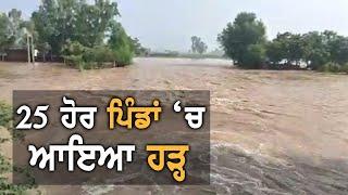 ਸਵੇਰੇ-ਸਵੇਰੇ ਮਚੀ ਪੰਜਾਬ ਦੇ 25 ਪਿੰਡਾਂ 'ਚ ਤਬਾਹੀ | TV Punjab