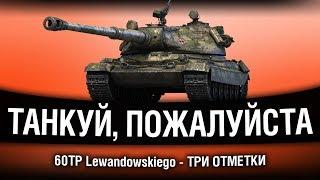 60TP Lewandowskiego   ПРИДЕТСЯ БРАТЬ ТРИ ОТМЕТКИ