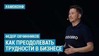 Федор Овчинников (Додо Пицца) на АМОКОНФ – Как преодолевать трудности в бизнесе