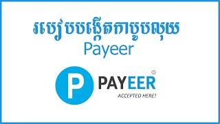 Het maken van een portemonnee Payeer Te Payeer Account Aanmaken 2019 | AC TECH