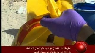 ضبط أسلحة نارية وذخائر مخبأة بمستودع في توبلي Bahrain#