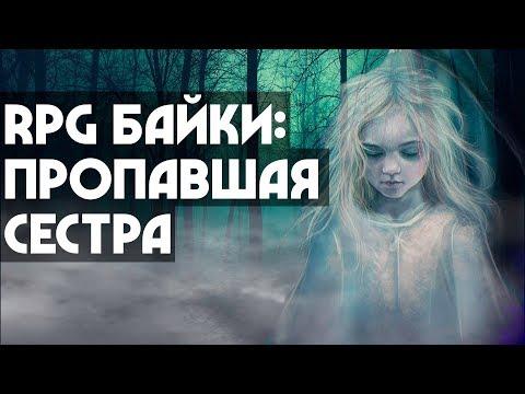 RPG БАЙКИ: ПРОПАВШАЯ СЕСТРА [Настольные ролевые игры]