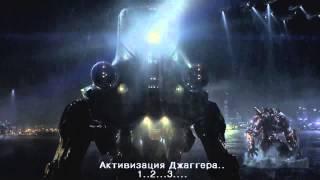 Тихоокеанский рубеж - русский трейлер (2013) Uaukino.kz