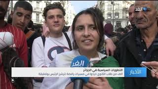 دعوات العصيان المدني تتجسد في غياب الحياة عن شوارع الجزائر