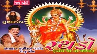 Ambema Garba | Daak Geet | Rathado | Gujarati Garba Song By Maniraj Barot