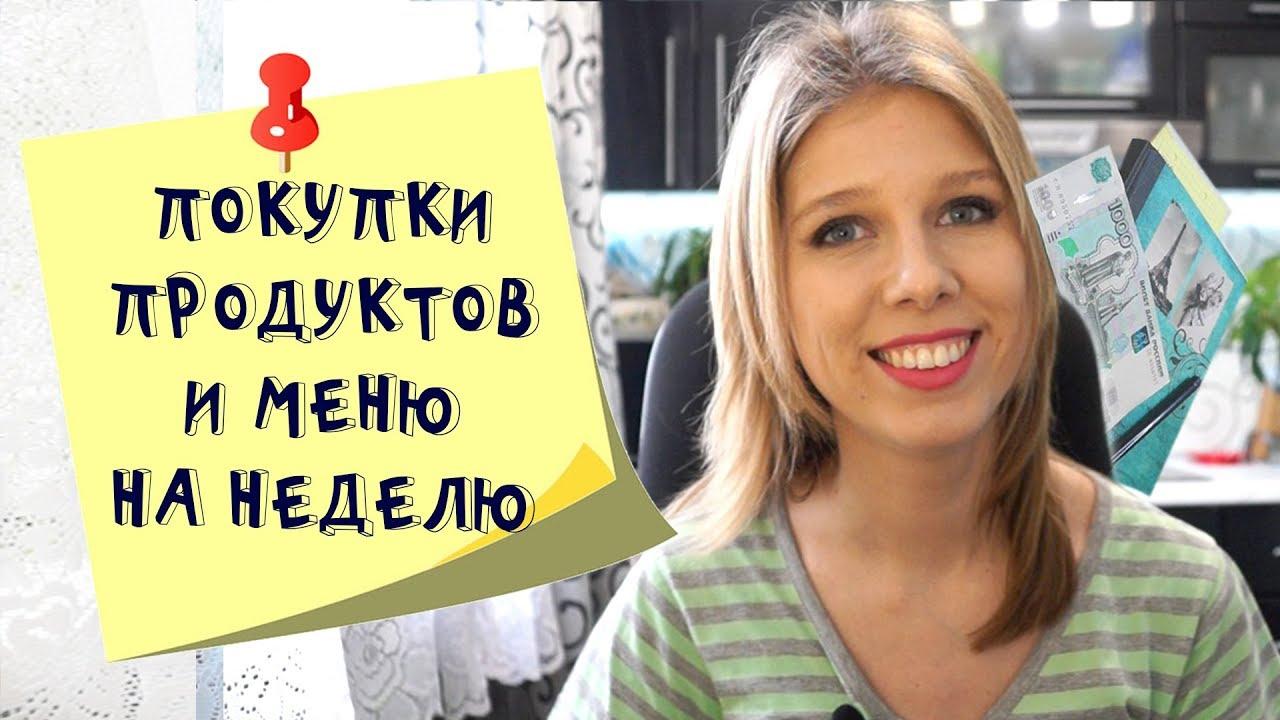 Меню на неделю и текущая закупка продуктов  Видео № 5