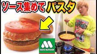 モスバーガーの20個分のソースかき集めて極上パスタ作ってみた!!