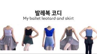 져니의 발레옷장 | 발레복 | 레오타드 | ballet…