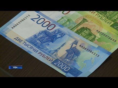 В банки Уфы поступили новые деньги