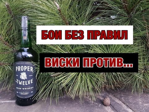 Виски Proper Twelve дегустация без правил с конкурсом.