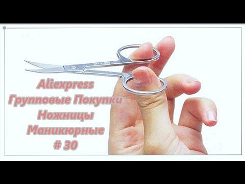 Aliexpress Групповые Покупки. Ножницы Маникюрные / Group shopping. Manicure scissors # 30
