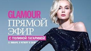 Полина Гагарина о клипе «Обезоружена», дочери Мии,  новом альбоме и о том, как похудеть на 30 кг