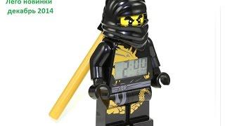 Лего новинки, прикольный подарок для пацанов