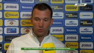 Андрей Шевченко: Игра против Мальты - хороший урок для нас