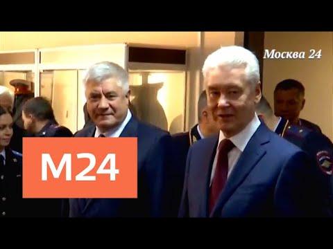 Собянин и Колокольцев открыли новое здание УВД по ВАО - Москва 24